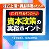 IPO参考書籍 【目 次】