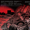 米沢嘉博の『戦後怪奇マンガ史』展
