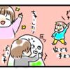 【1歳9か月】あの子は魔性