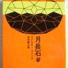 ウィルキー・コリンズ「月長石」(創元推理文庫)-1