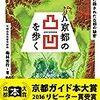 梅林秀行『京都の凸凹を歩く:高低差に隠された古都の秘密』