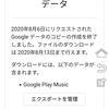 Google Musicからデータ抽出してYouTube Musicの使用を断念