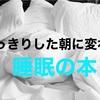 【書評】ぐっすり寝られる!すっきりした朝に変わる睡眠の本!