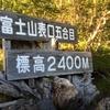 サンシャインツアーの表富士宮口感謝祭ツアー感想
