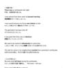 地震に関する英語フレーズ
