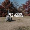 標高362mに位置する山城、日本100名城No.66「津和野城」に行ってきました!