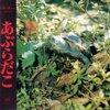 あぶらだこ / あぶらだこ(亀盤)(1989,Japan)