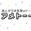 【3/26 放送】日曜もアメトーーク!のパクり-1GPで出る芸人まとめ