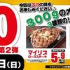 【9月3~9日】いきなりステーキで3種類のリブロースが1円/g引きに!300gなら300円引き!