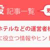 【ピックアップ記事】民泊運営関係 (記事追加中)