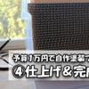 予算1万円で自作塗装ブースを作ってみる④完成