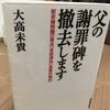 【読書】「父の謝罪碑を撤去します 慰安婦問題の原点 『吉田清治』長男の独白」大高未貴:著