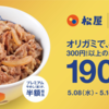 松屋でOrigami(アプリ決済)をすると190円OFF、注意点など。