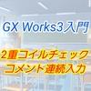 【入門編】GX Work3によるプログラム講座003 ー2重コイルチェック、コメント連続入力ー