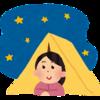 今週のお題「星に願いを」 北斗七星は実は8つだった?