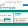 Windows 10 Build 17074のEdgeに追加されている機能について