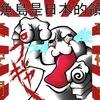 中国人LINE・Facebook乗っ取り犯を最高にバカにした究極の撃退用画像作ったったwwww