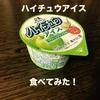 【レビュー】ハイチュウアイスを食べてみた!