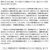 新型コロナ(武漢肺炎)を悪用するな!日本と中国!!