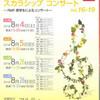 公演名:RMFスカラシップコンサート-Vol.16〜19-