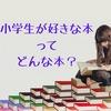 小学生が好きな本ってどんな本?(4)ー こどもの本総選挙(19位~1位)より