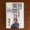 ほがらか文庫039 : 「最高の結果を引き出す質問力」茂木健一郎著