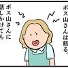 【モラハラ】話しかけるだけで怒り出すお局様。