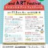 サイエンス&アート フェスティバル