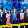 【2018年春(4月〜6月)】今期のおすすめドラマ