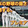 【質問箱】野球日本代表は弱い&極悪スターミーで無双。2019/11/16