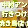 【ぴったんこカンカン】中村アンさん、西麻布の焼き鳥が飯テロ!どこのお店?