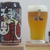 軽井沢ビール 「クラフトザウルス」