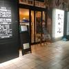 【銭湯レポ】銭湯好きな間で有名な台東区「萩の湯」に行ってきた!!