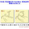 【双龍伝】邪馬台国前の愛媛県で、ダブルドラゴン!の絵が見つかる