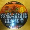 クセになる激辛カップ麺「サッポロ一番 地獄の坦坦麺 護摩龍 阿修羅」