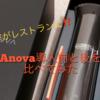 【Anova レビュー】低温調理器を導入したら料理のレベルが格段にアップした話