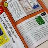 日経マネー2020年4月号に掲載いただきました(LINE証券)