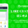 LINEでネットショップを運営しよう!
