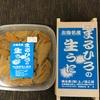 【ふるさと納税】北海道のウニ!上ノ国町のウニは最高らしい