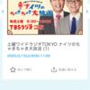 【ラジコプレミアム不要?】東京のラジオを地方で聴く浮遊感がとてもいい。