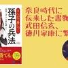 【書評】奈良時代に伝来した書物は武田信玄、徳川家康に繋がる『まんが 孫氏の兵法』