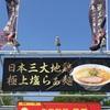 日本三大地鶏極上塩らぁ麺@自家製麺 竜葵~札幌ラーメンショー2019より 2019ラーメン#42