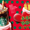 Starbucks Japan offers Santa Boots Chocolate Frappuccino