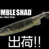 【DEPS】ウォブリングアクションが特徴的なシャッドテールワーム「バンブルシャッド」出荷!