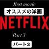 【ネットフリックス おすすめ 映画 洋画 】Netflix パート3