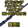 【GEECRACK】ヘコリグ専用ベイトロッド「ダブルダッチ  ヘルズゲイト ヘルズコア DD-HG70MH2」発売!