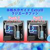 自作PC 本格水冷ガイド ExtraⅢ ラジエータファン Push? or Pull?