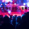 【ライブ】モッシュ&ダイブするなら最低限の気配りはするべき