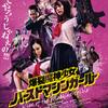 【日本映画】「爆裂魔神少女 バーストマシンガール〔2019〕」ってなんだ?