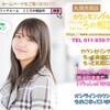 カウンセリングルーム こころの相談所 広告17